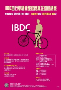 2014 IBDC Business Model Award List