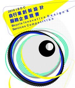 2016自行車創新設計服務企劃案競賽比賽