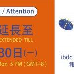 23rd IBDC 徵件延長公告
