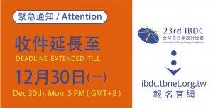 23rd IBDC Deadline Extended.