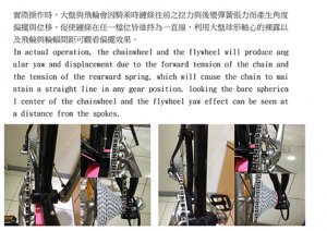 Bicycle-floating-transmission-system-4